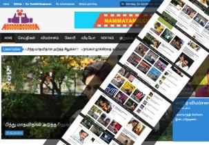 namma-tamil-cinema