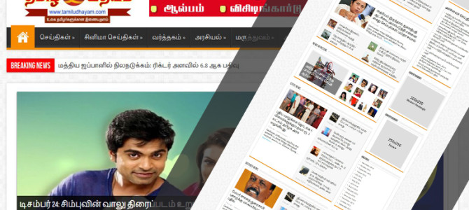 Tamil Udhayam