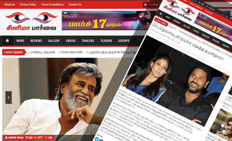 cinemapaarvai a new modern news portal